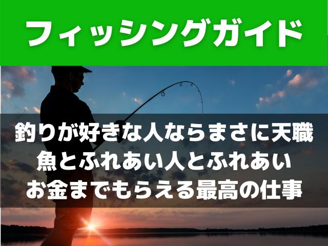 フィッシング(釣り)ガイド