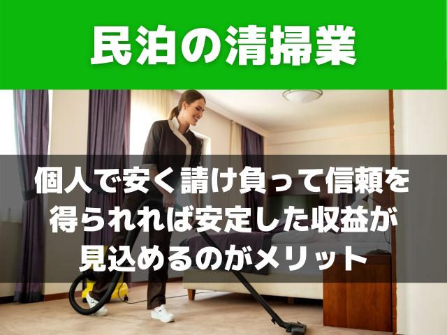 民泊の清掃業