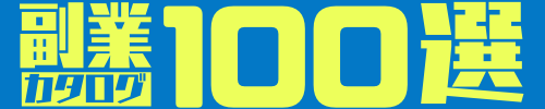 [2021年最新]副業カタログ100選